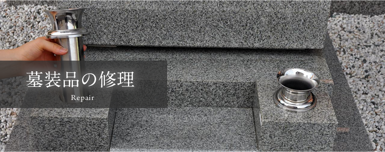 墓装品の修理