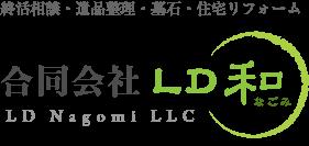 合同会社 LD和(なごみ)